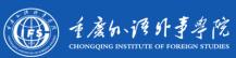 重庆外语外事学院