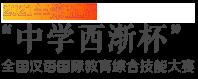 """2021年第五届""""中学西渐杯""""全国汉语国际教育综合技能大赛"""